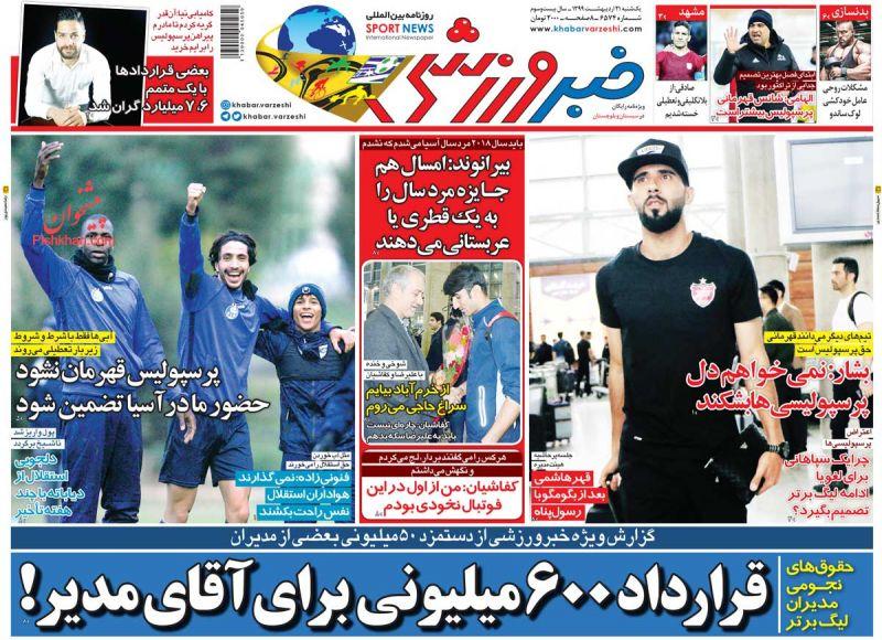 عناوین اخبار روزنامه خبر ورزشی در روز یکشنبه ۲۱ ارديبهشت