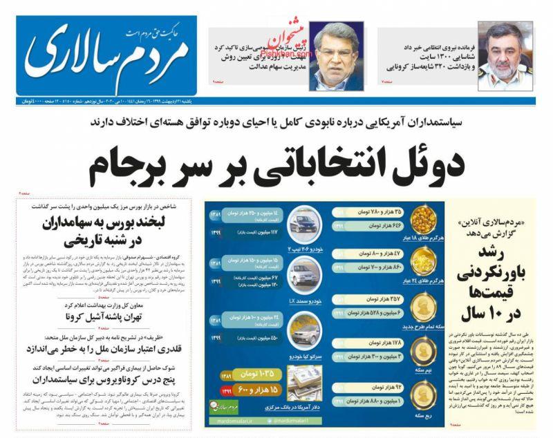 عناوین اخبار روزنامه مردم سالاری در روز یکشنبه ۲۱ ارديبهشت