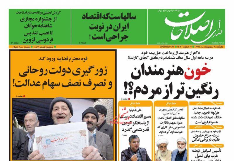 عناوین اخبار روزنامه صدای اصلاحات در روز یکشنبه ۲۱ ارديبهشت