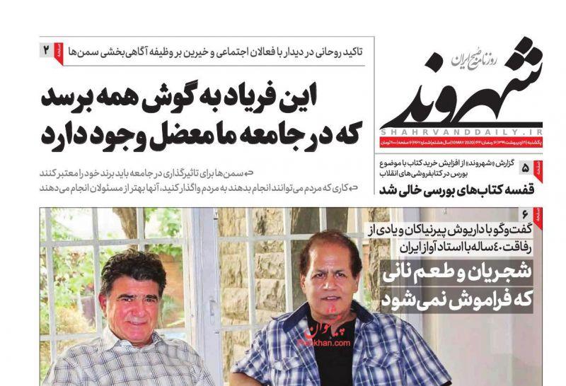 عناوین اخبار روزنامه شهروند در روز یکشنبه ۲۱ ارديبهشت