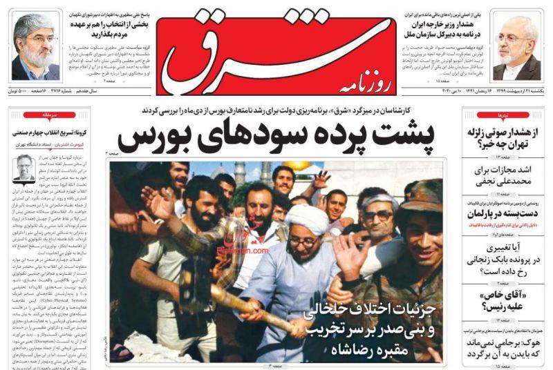 عناوین اخبار روزنامه شرق در روز یکشنبه ۲۱ ارديبهشت