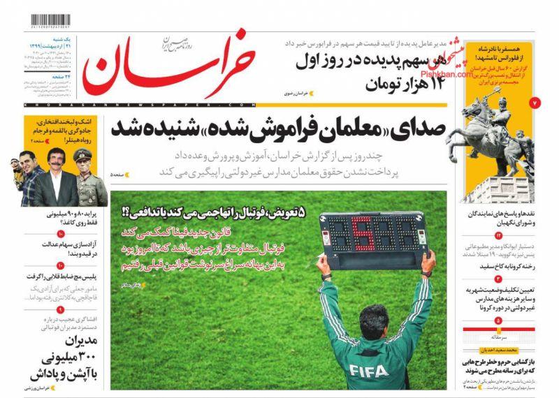 عناوین اخبار روزنامه خراسان در روز یکشنبه ۲۱ ارديبهشت