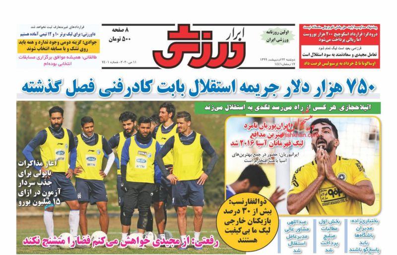 عناوین اخبار روزنامه ابرار ورزشى در روز دوشنبه ۲۲ ارديبهشت