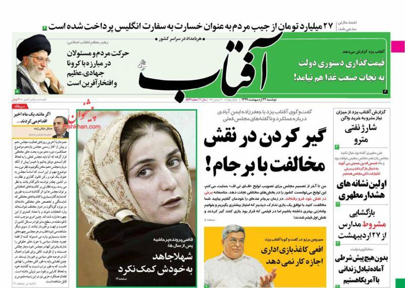 عناوین اخبار روزنامه آفتاب یزد در روز دوشنبه ۲۲ ارديبهشت