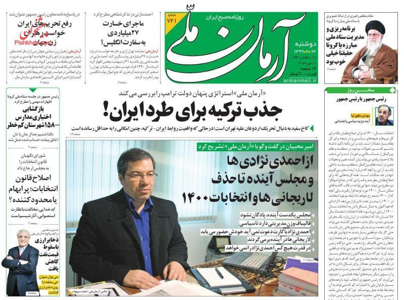 عناوین اخبار روزنامه آرمان ملی در روز دوشنبه ۲۲ ارديبهشت