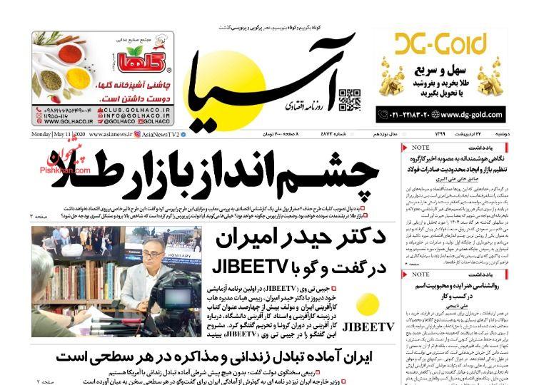 عناوین اخبار روزنامه آسیا در روز دوشنبه ۲۲ ارديبهشت