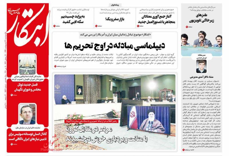عناوین اخبار روزنامه ابتکار در روز دوشنبه ۲۲ ارديبهشت