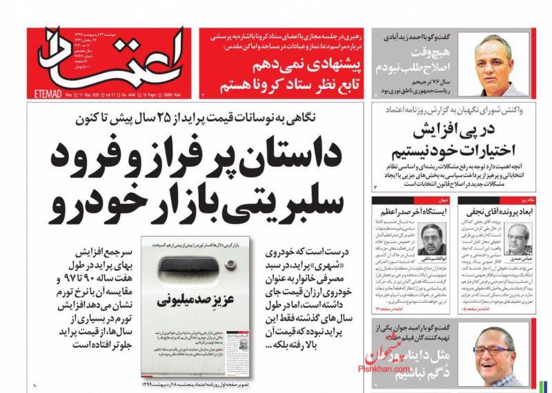 عناوین اخبار روزنامه اعتماد در روز دوشنبه ۲۲ ارديبهشت