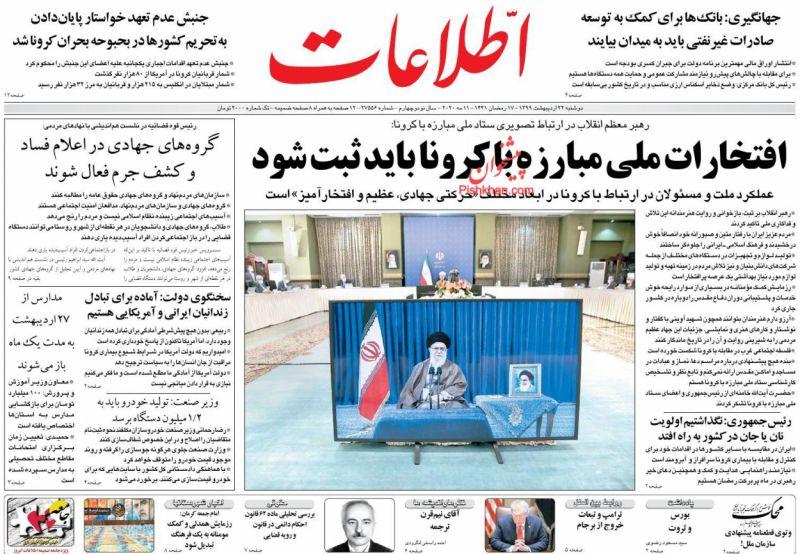 عناوین اخبار روزنامه اطلاعات در روز دوشنبه ۲۲ ارديبهشت