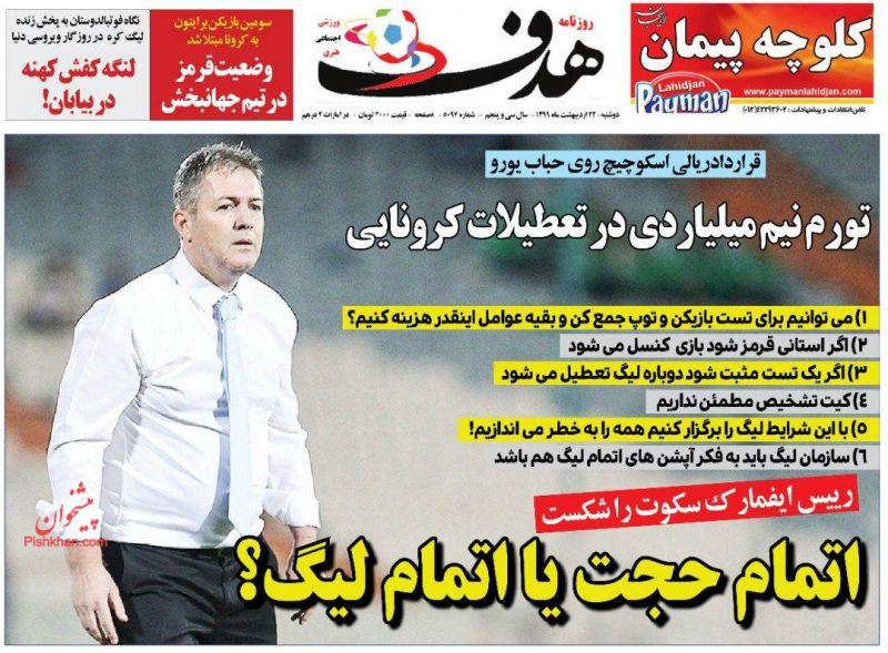 عناوین اخبار روزنامه هدف در روز دوشنبه ۲۲ ارديبهشت
