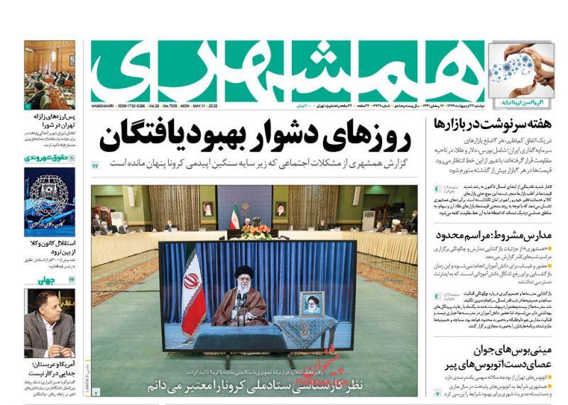 عناوین اخبار روزنامه همشهری در روز دوشنبه ۲۲ ارديبهشت