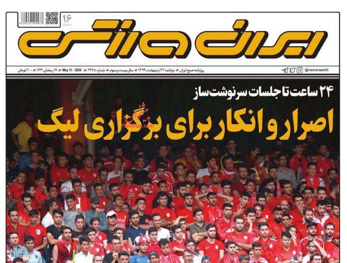 عناوین اخبار روزنامه ایران ورزشی در روز دوشنبه ۲۲ ارديبهشت