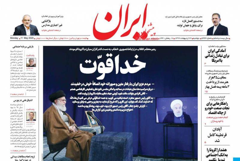 عناوین اخبار روزنامه ایران در روز دوشنبه ۲۲ ارديبهشت
