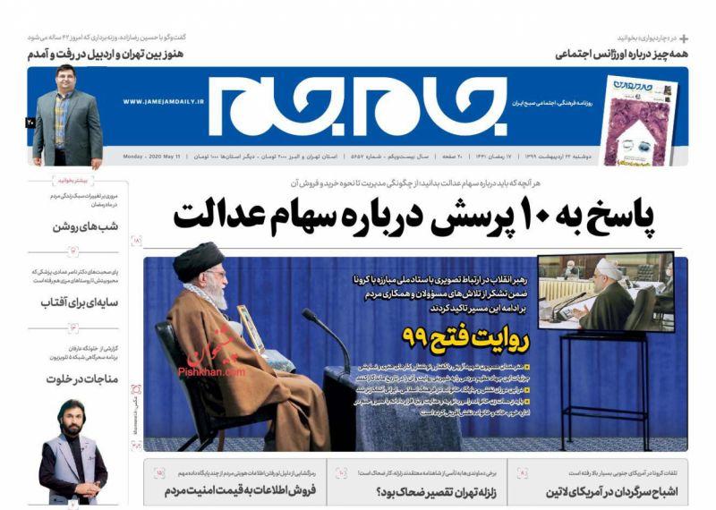 عناوین اخبار روزنامه جام جم در روز دوشنبه ۲۲ ارديبهشت