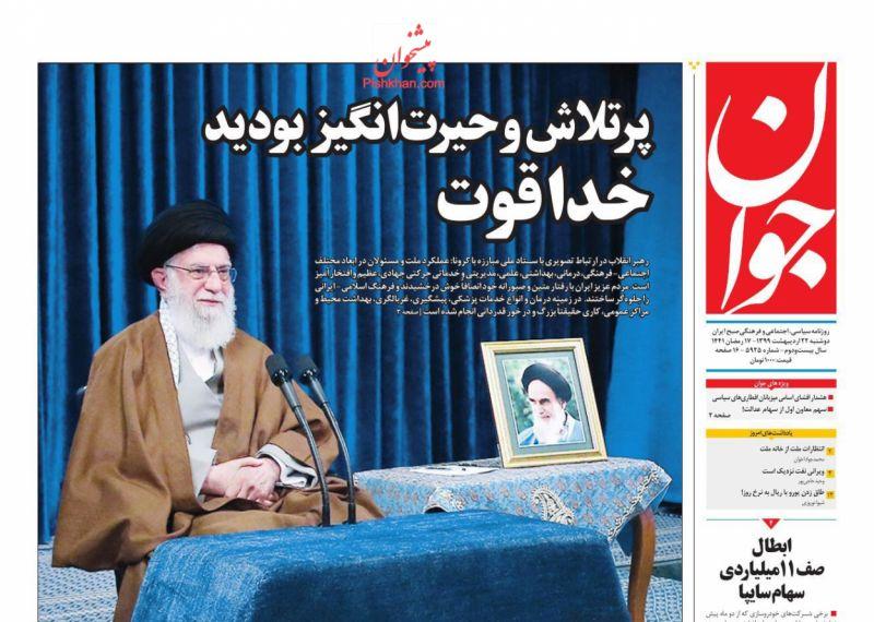 عناوین اخبار روزنامه جوان در روز دوشنبه ۲۲ ارديبهشت