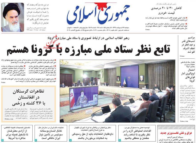 عناوین اخبار روزنامه جمهوری اسلامی در روز دوشنبه ۲۲ ارديبهشت