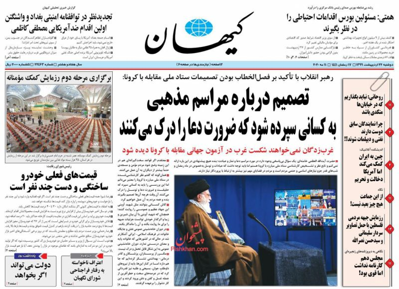 عناوین اخبار روزنامه کيهان در روز دوشنبه ۲۲ ارديبهشت