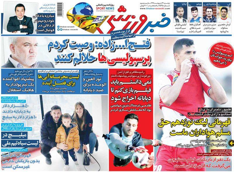 عناوین اخبار روزنامه خبر ورزشی در روز دوشنبه ۲۲ ارديبهشت