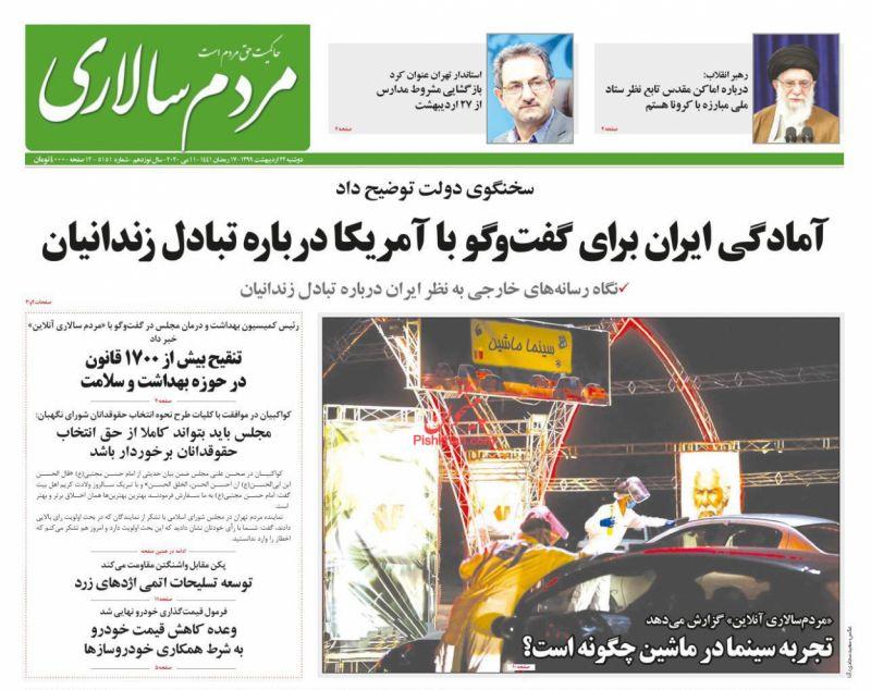 عناوین اخبار روزنامه مردم سالاری در روز دوشنبه ۲۲ ارديبهشت
