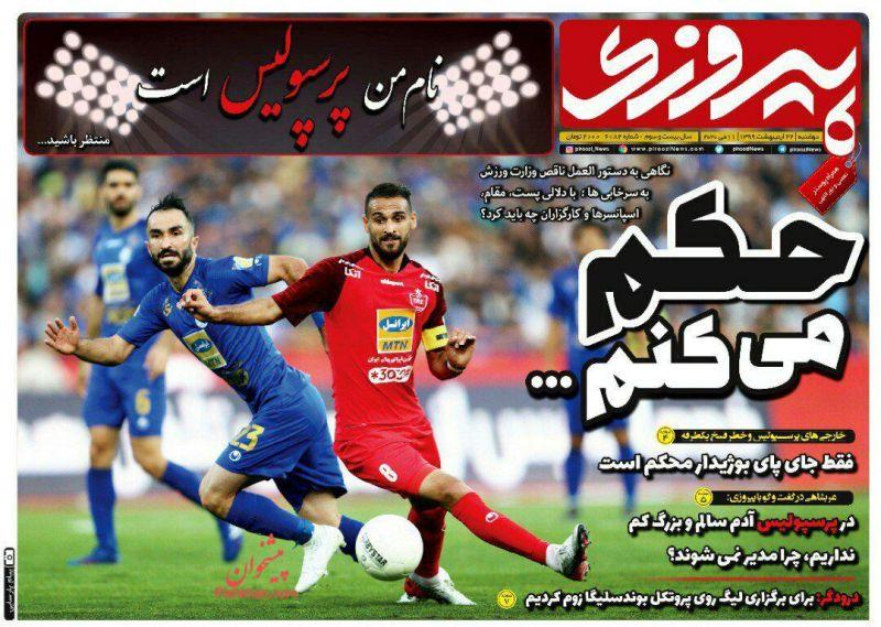 عناوین اخبار روزنامه پیروزی در روز دوشنبه ۲۲ ارديبهشت