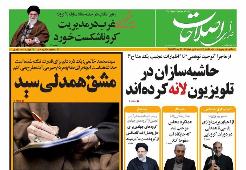 عناوین اخبار روزنامه صدای اصلاحات در روز دوشنبه ۲۲ ارديبهشت