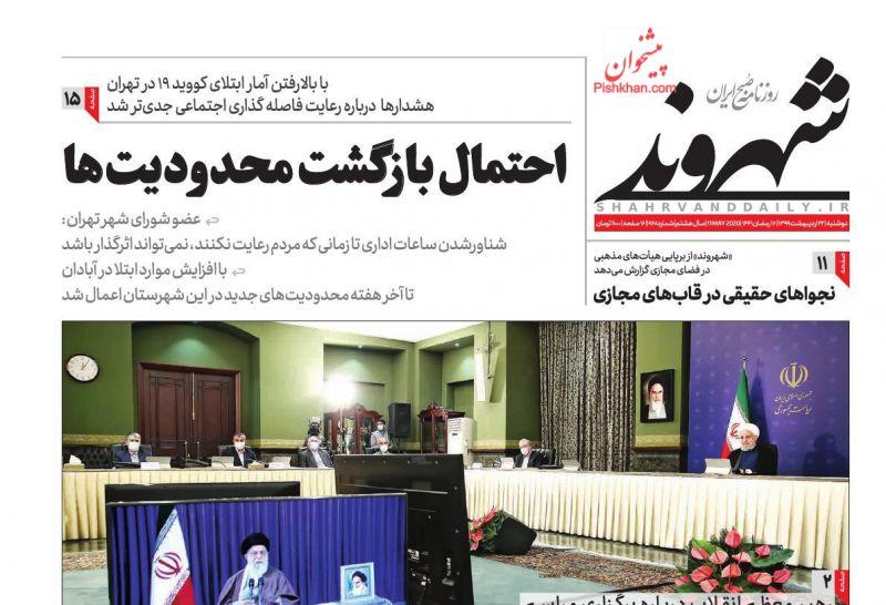 عناوین اخبار روزنامه شهروند در روز دوشنبه ۲۲ ارديبهشت