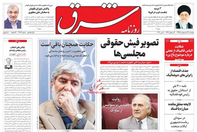 عناوین اخبار روزنامه شرق در روز دوشنبه ۲۲ ارديبهشت