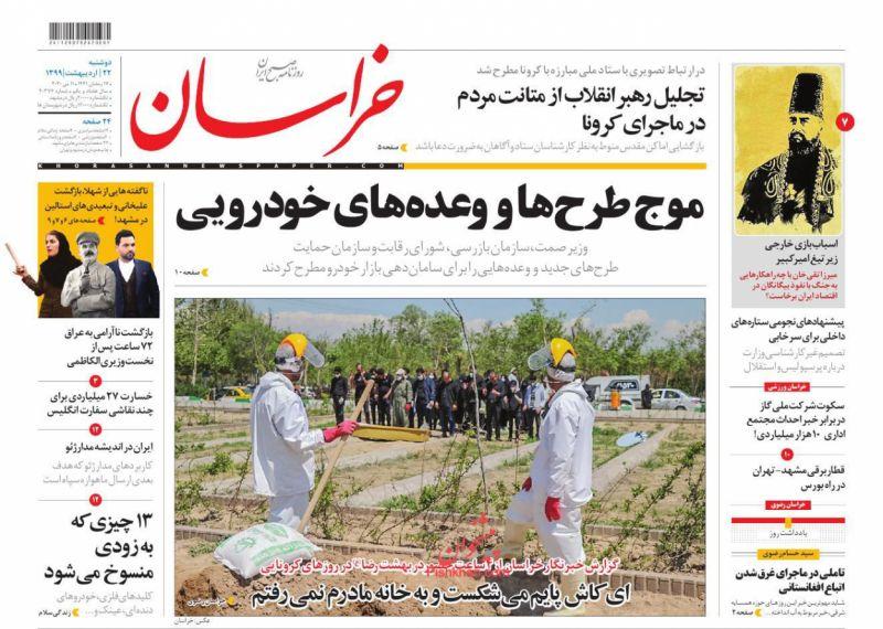 عناوین اخبار روزنامه خراسان در روز دوشنبه ۲۲ ارديبهشت