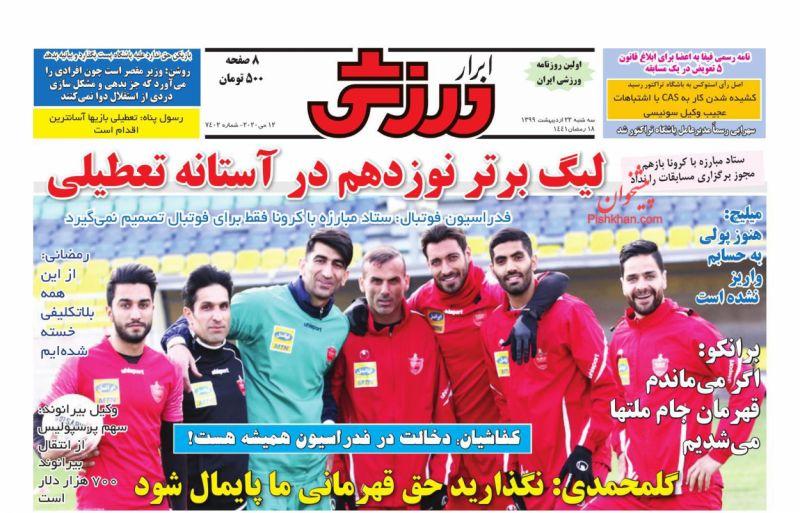 عناوین اخبار روزنامه ابرار ورزشى در روز سهشنبه ۲۳ ارديبهشت