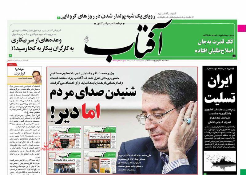 عناوین اخبار روزنامه آفتاب یزد در روز سهشنبه ۲۳ ارديبهشت