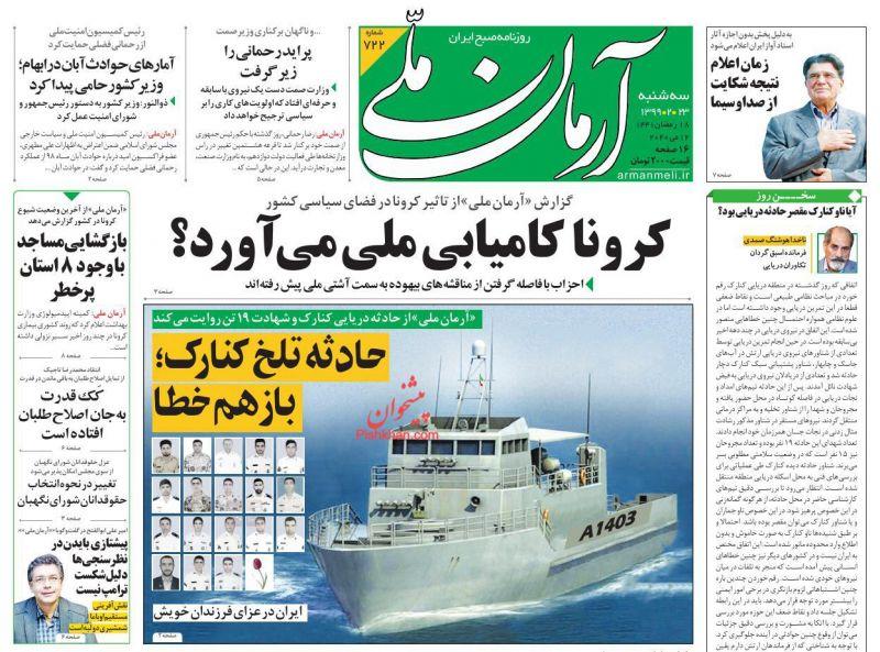 عناوین اخبار روزنامه آرمان ملی در روز سهشنبه ۲۳ ارديبهشت
