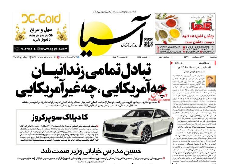 عناوین اخبار روزنامه آسیا در روز سهشنبه ۲۳ ارديبهشت