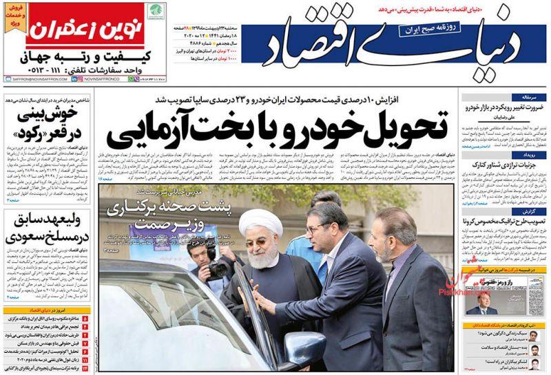 عناوین اخبار روزنامه دنیای اقتصاد در روز سهشنبه ۲۳ ارديبهشت