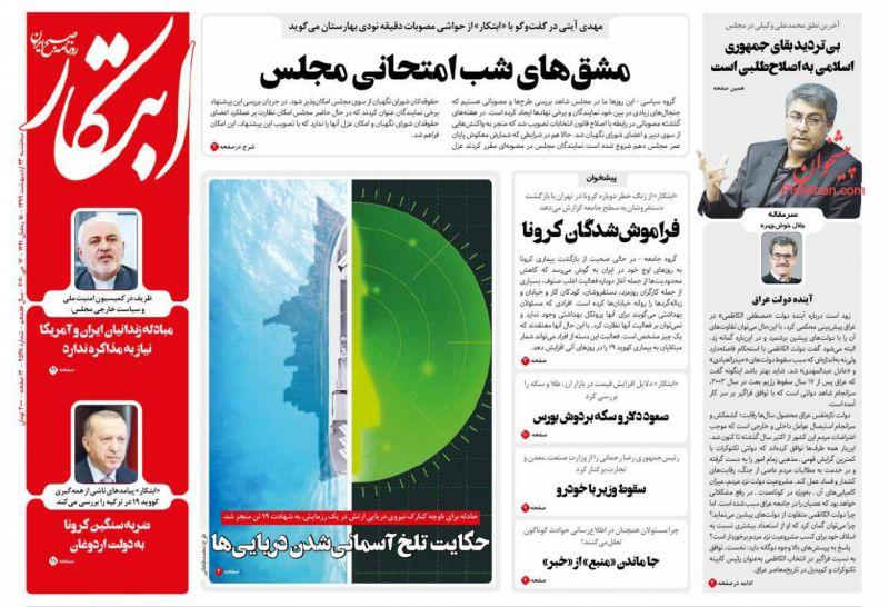 عناوین اخبار روزنامه ابتکار در روز سهشنبه ۲۳ ارديبهشت