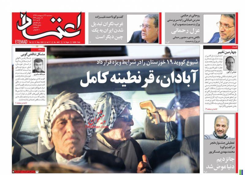 عناوین اخبار روزنامه اعتماد در روز سهشنبه ۲۳ ارديبهشت