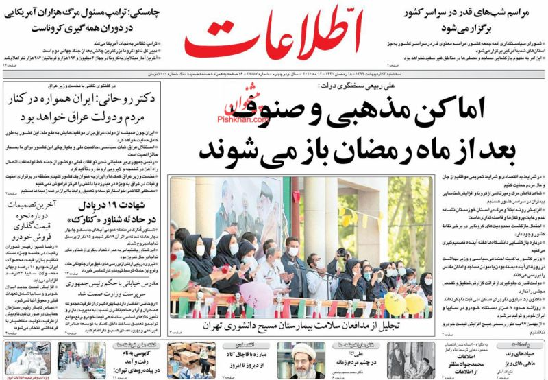 عناوین اخبار روزنامه اطلاعات در روز سهشنبه ۲۳ ارديبهشت