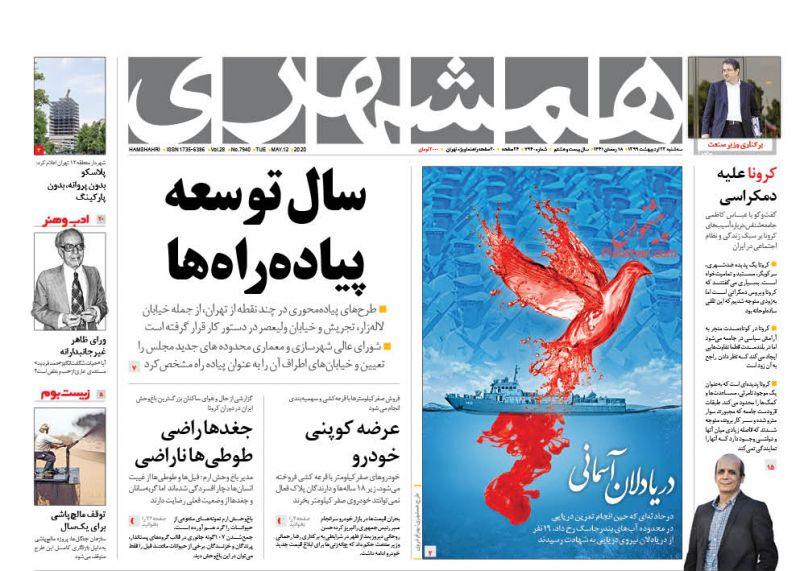 عناوین اخبار روزنامه همشهری در روز سهشنبه ۲۳ ارديبهشت
