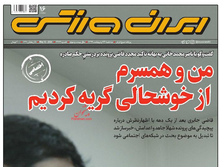 عناوین اخبار روزنامه ایران ورزشی در روز سهشنبه ۲۳ ارديبهشت