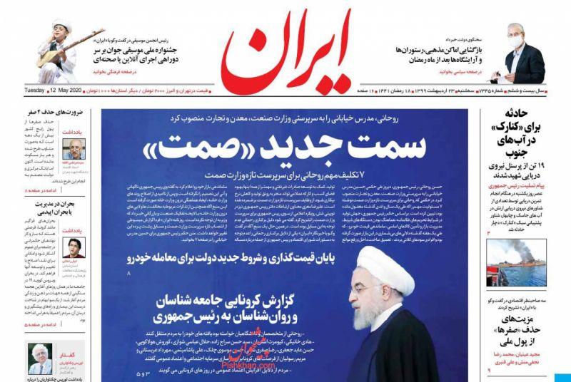 عناوین اخبار روزنامه ایران در روز سهشنبه ۲۳ ارديبهشت