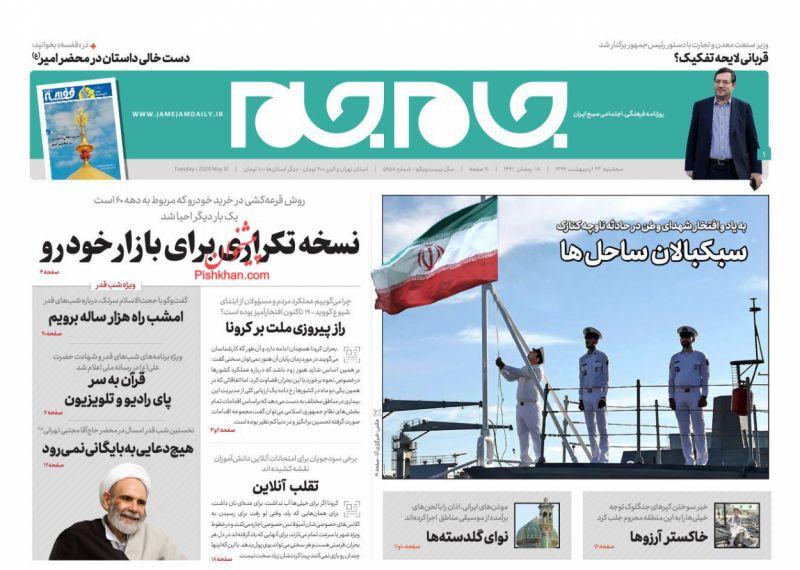عناوین اخبار روزنامه جام جم در روز سهشنبه ۲۳ ارديبهشت