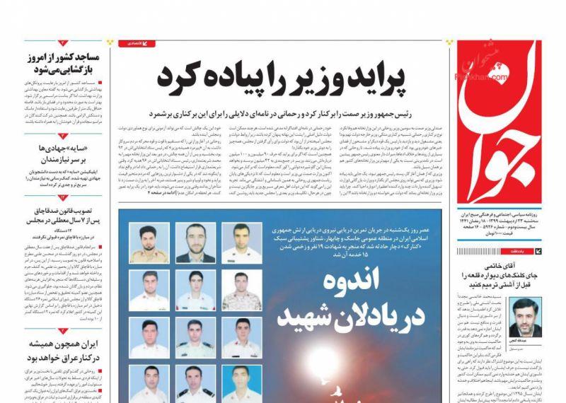 عناوین اخبار روزنامه جوان در روز سهشنبه ۲۳ ارديبهشت