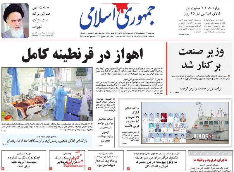 عناوین اخبار روزنامه جمهوری اسلامی در روز سهشنبه ۲۳ ارديبهشت