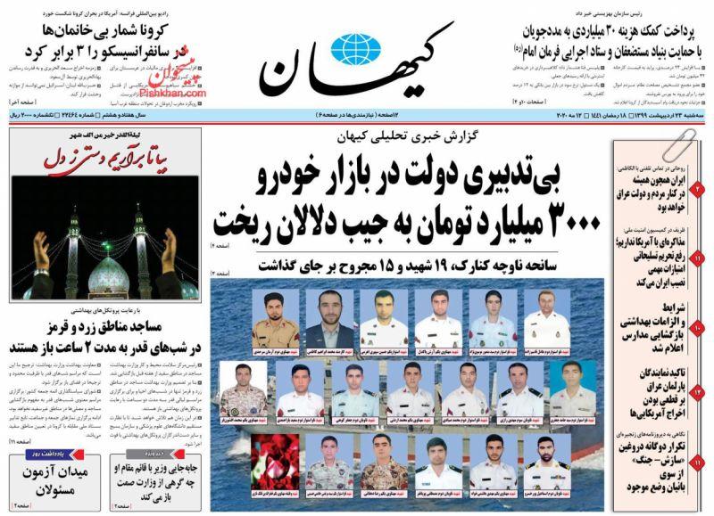 عناوین اخبار روزنامه کيهان در روز سهشنبه ۲۳ ارديبهشت