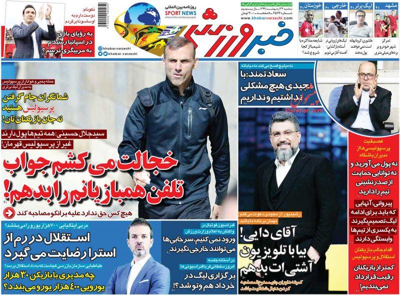 عناوین اخبار روزنامه خبر ورزشی در روز سهشنبه ۲۳ ارديبهشت