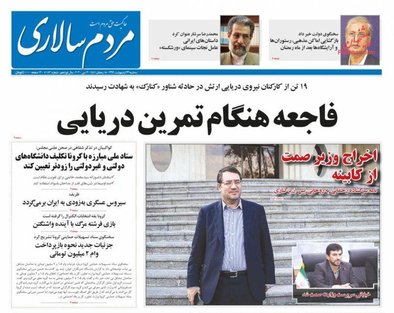عناوین اخبار روزنامه مردم سالاری در روز سهشنبه ۲۳ ارديبهشت