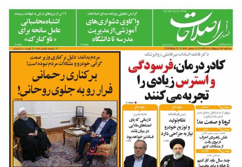 عناوین اخبار روزنامه صدای اصلاحات در روز سهشنبه ۲۳ ارديبهشت