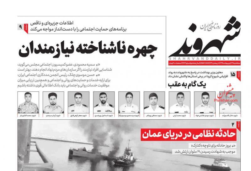 عناوین اخبار روزنامه شهروند در روز سهشنبه ۲۳ ارديبهشت