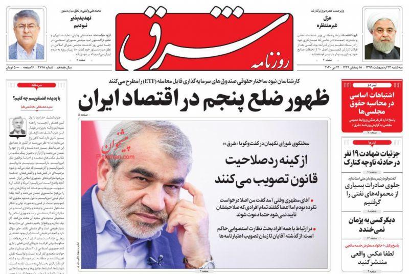 عناوین اخبار روزنامه شرق در روز سهشنبه ۲۳ ارديبهشت