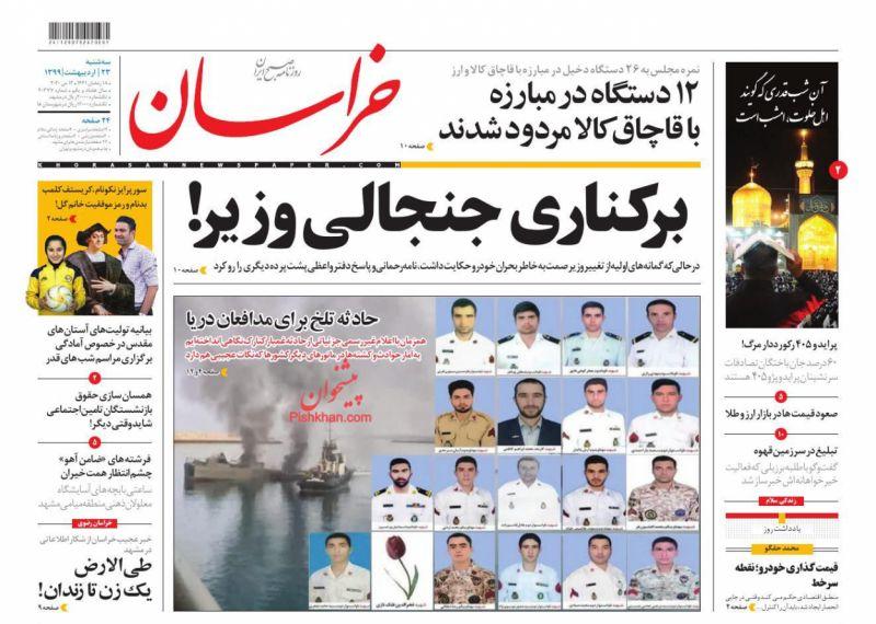 عناوین اخبار روزنامه خراسان در روز سهشنبه ۲۳ ارديبهشت