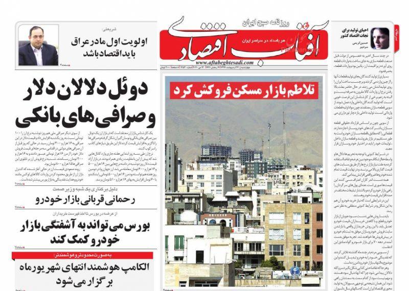 عناوین اخبار روزنامه آفتاب اقتصادی در روز چهارشنبه ۲۴ اردیبهشت :